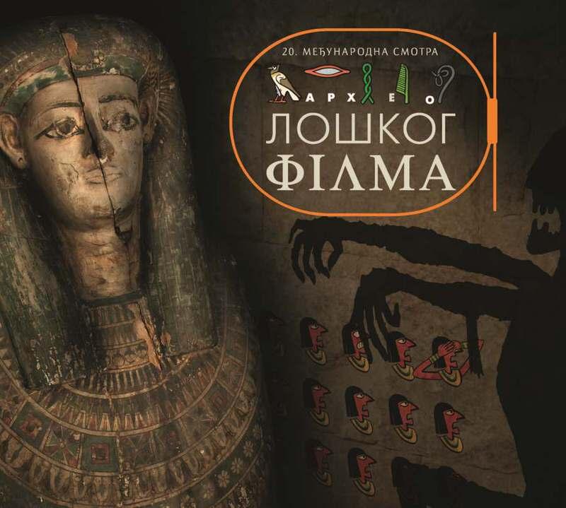 Касноримска гробница у Брестовику на 20. смотри археолошког филма