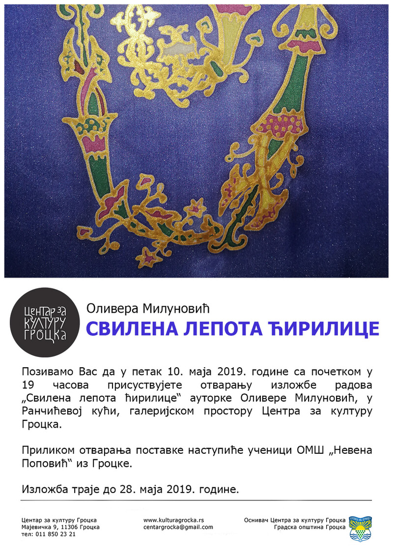 Ранчићева кућа: ''Свилена лепота ћирилице'', изложба радова Оливере Милуновић