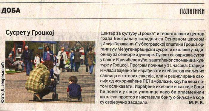 ПОЛИТИКА најављује Међугенерацијски сусрет у Гроцкој