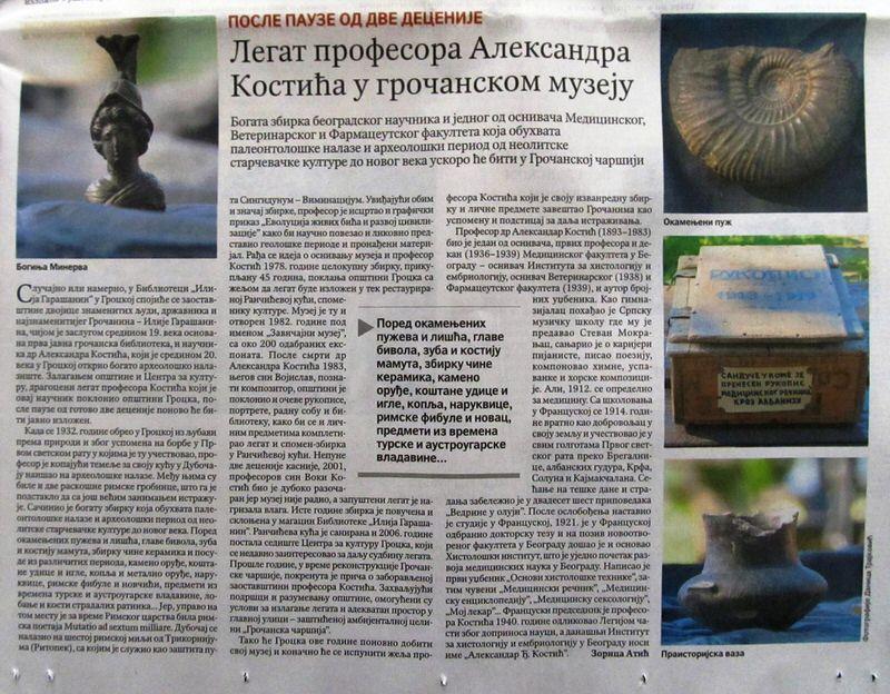 Легат професора Александра Костића у грочанском музеју
