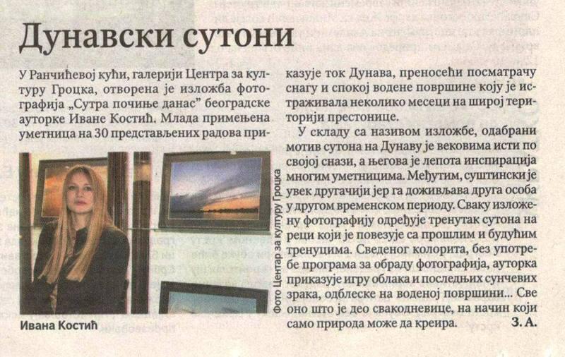 """Отворена је изложба фотографија """"Сутра почиње данас"""" - Политика"""