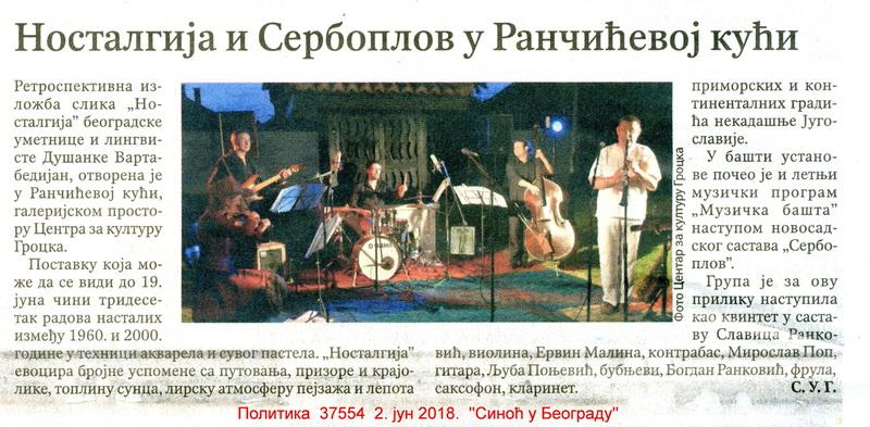 """Представљени """"Носталгија"""" и """"Сербоплов"""" у Ранчићевој кући - Политика"""