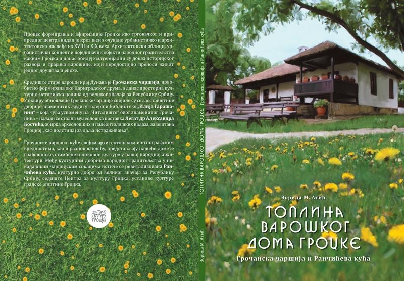 ДЕБ 2019: Топлина варошког дома Гроцке - Грочанска чаршија и Ранчићева кућа