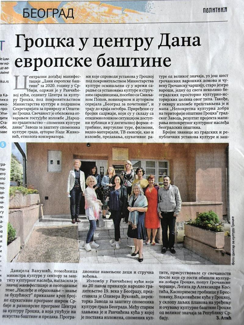 """Дневни лист ПОЛИТИКА извештава о Централном догађају Манифестације """"Дани европске баштине"""""""