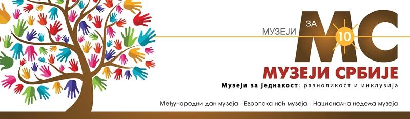 """МУЗЕЈИ СРБИЈЕ: Програм Центра за културу Гроцка у оквиру манифестације """"Музеји за 10"""""""