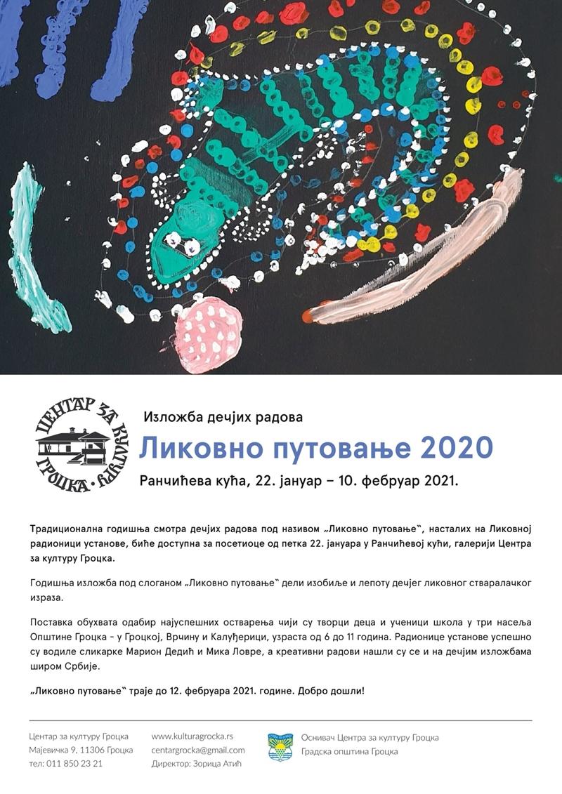 """Портал за уметност """"SEEcult"""" најављује изложбу """"ЛИКОВНО ПУТОВАЊЕ"""" 2020 у Ранчићевој кући"""
