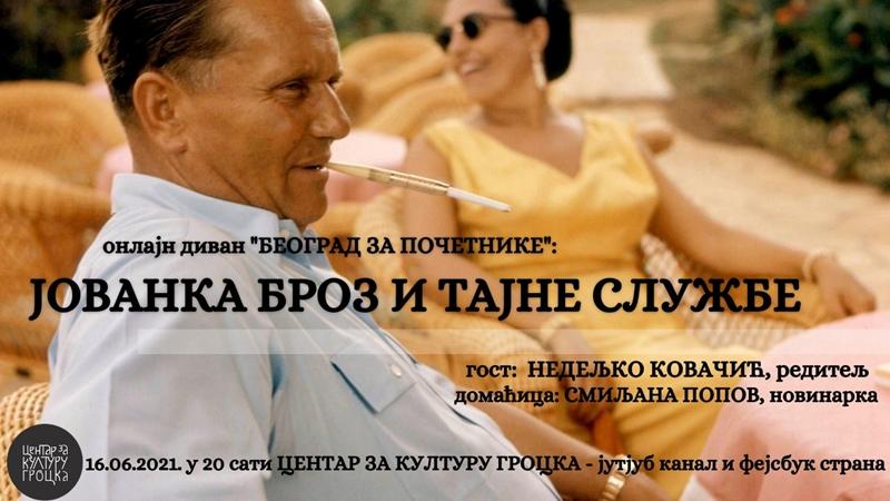 """Oнлајн-диван """"Београд за почетнике"""" у интригантној епизоди: """"ЈОВАНKА БРОЗ И ТАЈНЕ СЛУЖБЕ"""""""