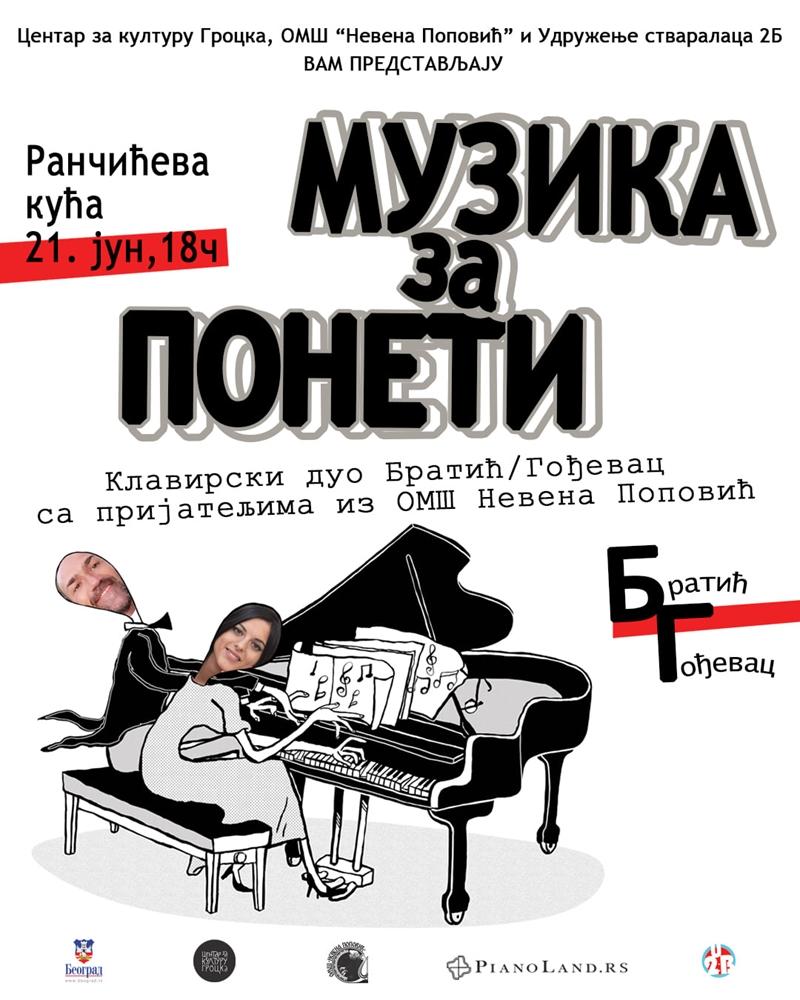 Портал ДАН У БЕОГРАДУ најављује - Ранчићева кућа: МУЗИКА ЗА ПОНЕТИ