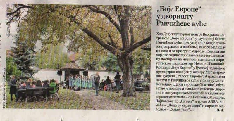 Дневни лист ПОЛИТИКА доноси вест о наступу Хора Дечјег културног центра Београд
