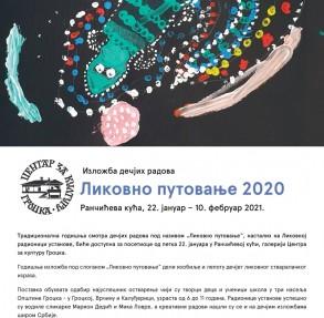 """Изложба дечјих радова """"Ликовно путовање 2020"""""""